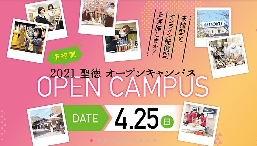 千葉県松戸市 聖徳大学看護学部の来校型・オンライン配信型オープンキャンパス開催!