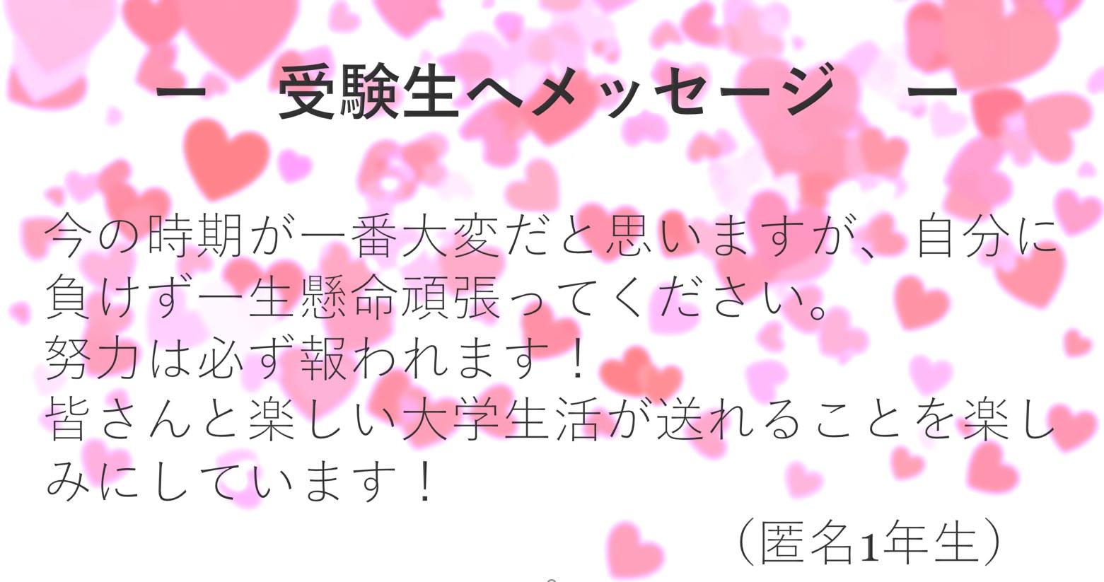 【学生通信】私の総合型選抜プレゼン体験談!