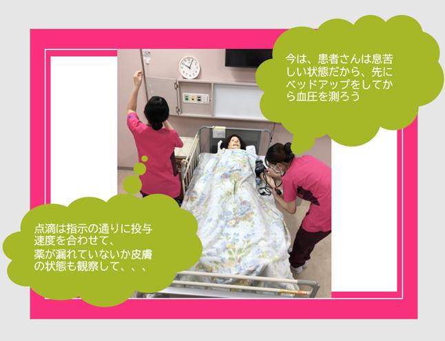 聖徳看護:実践力を高めるシミュレーショントレーニング