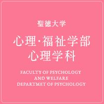 心理・福祉学部心理学科