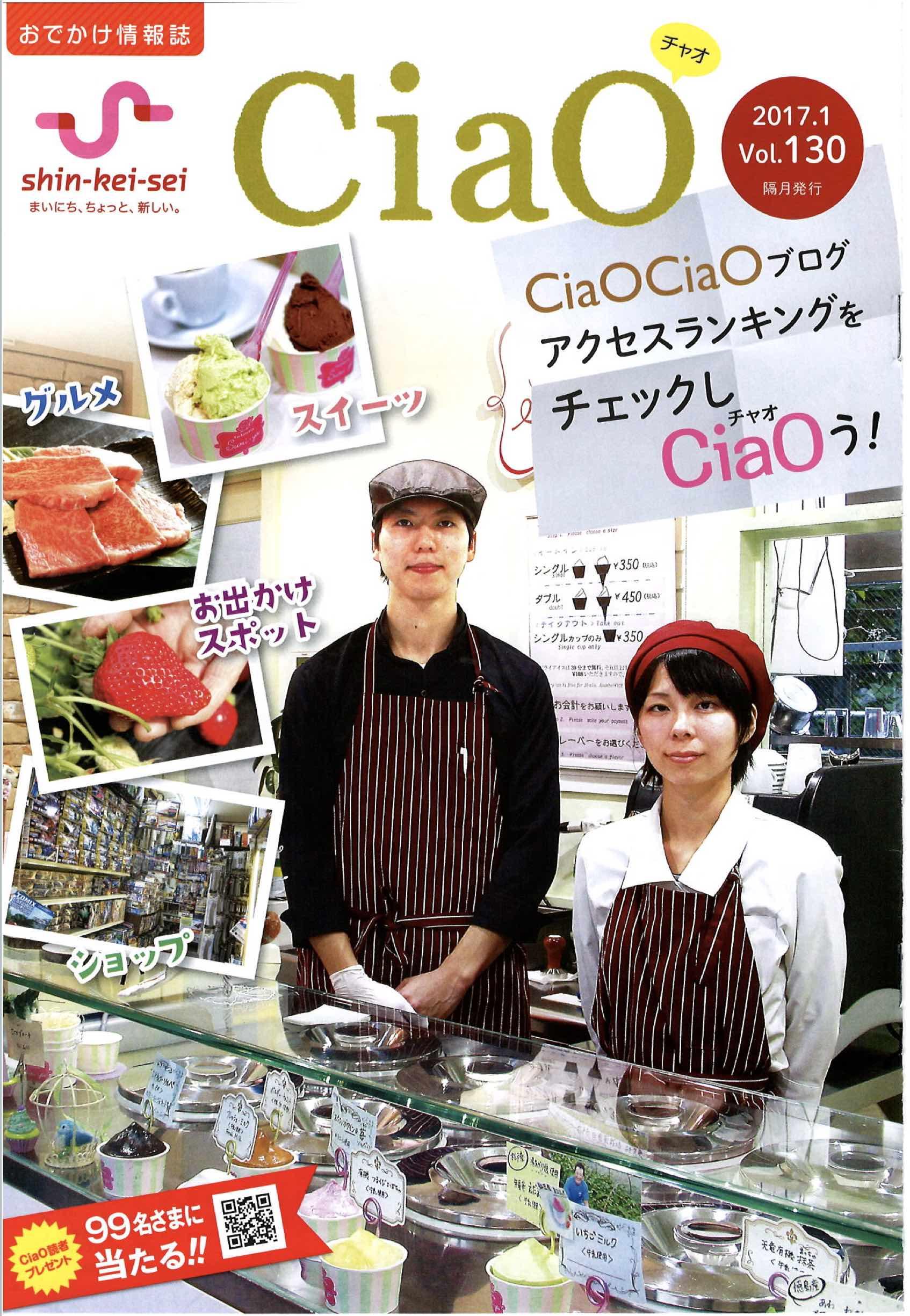 情報誌「CiaO」に小澤真教授が寄稿いたしました。