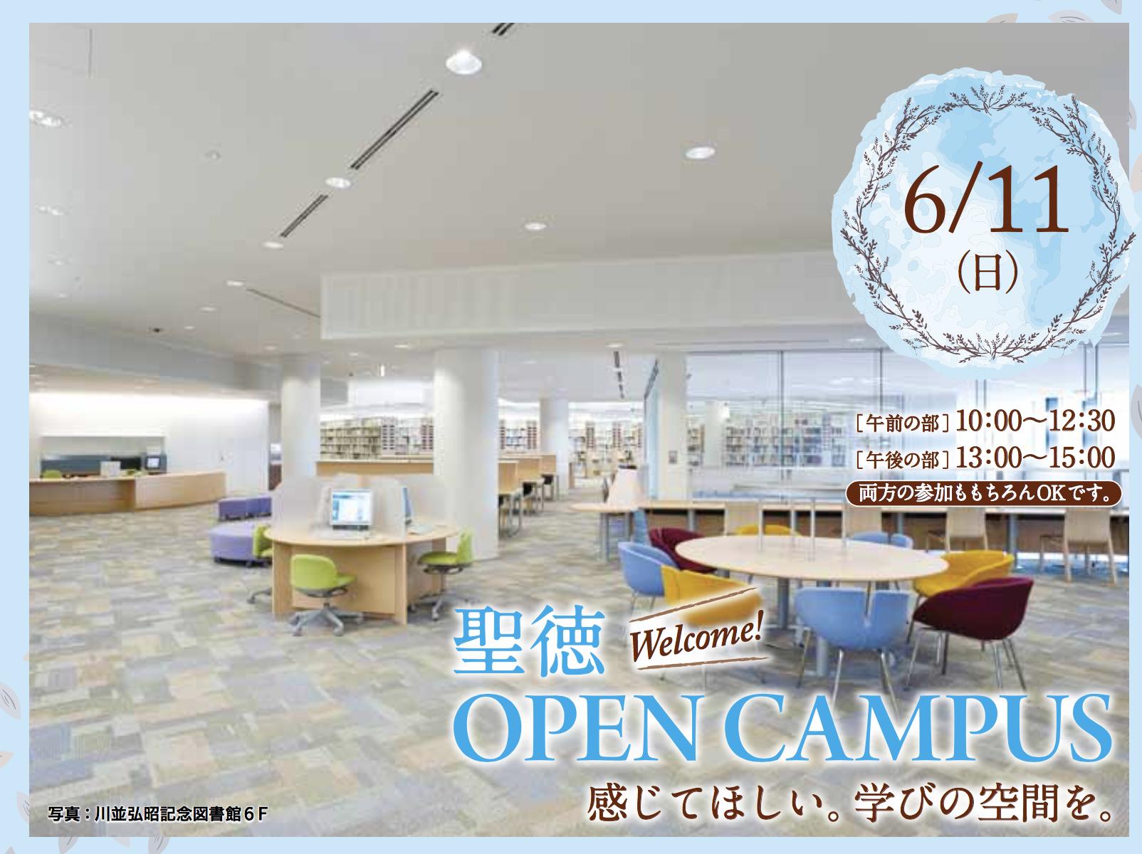 6/11にオープンキャンパスを実施いたします。