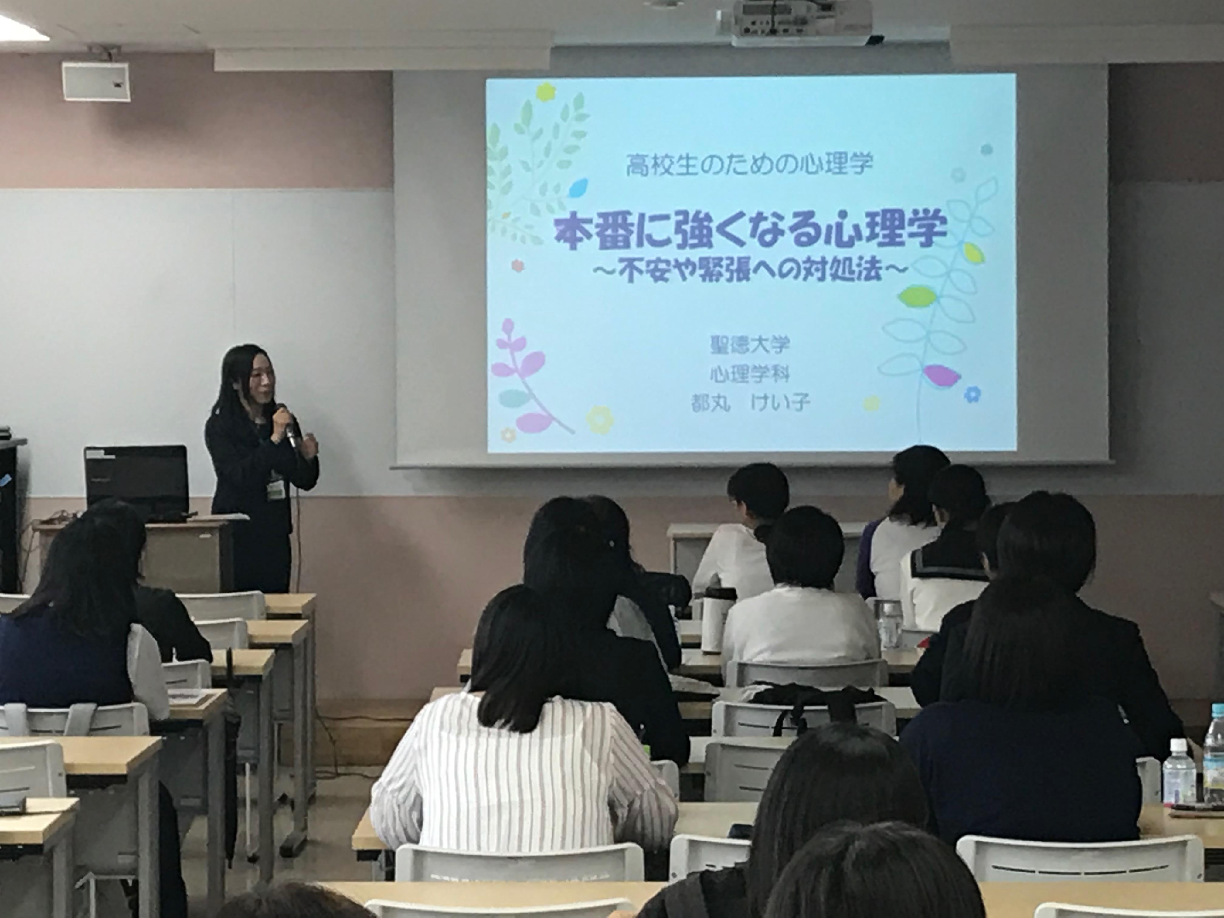 高校生のための心理学講座を開催いたしました。