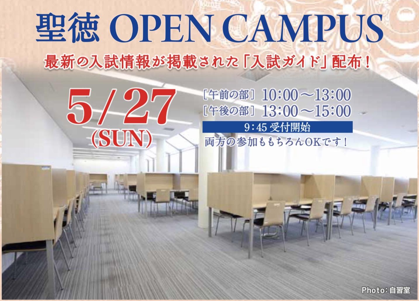 5月27日にオープンキャンパスを開催いたします