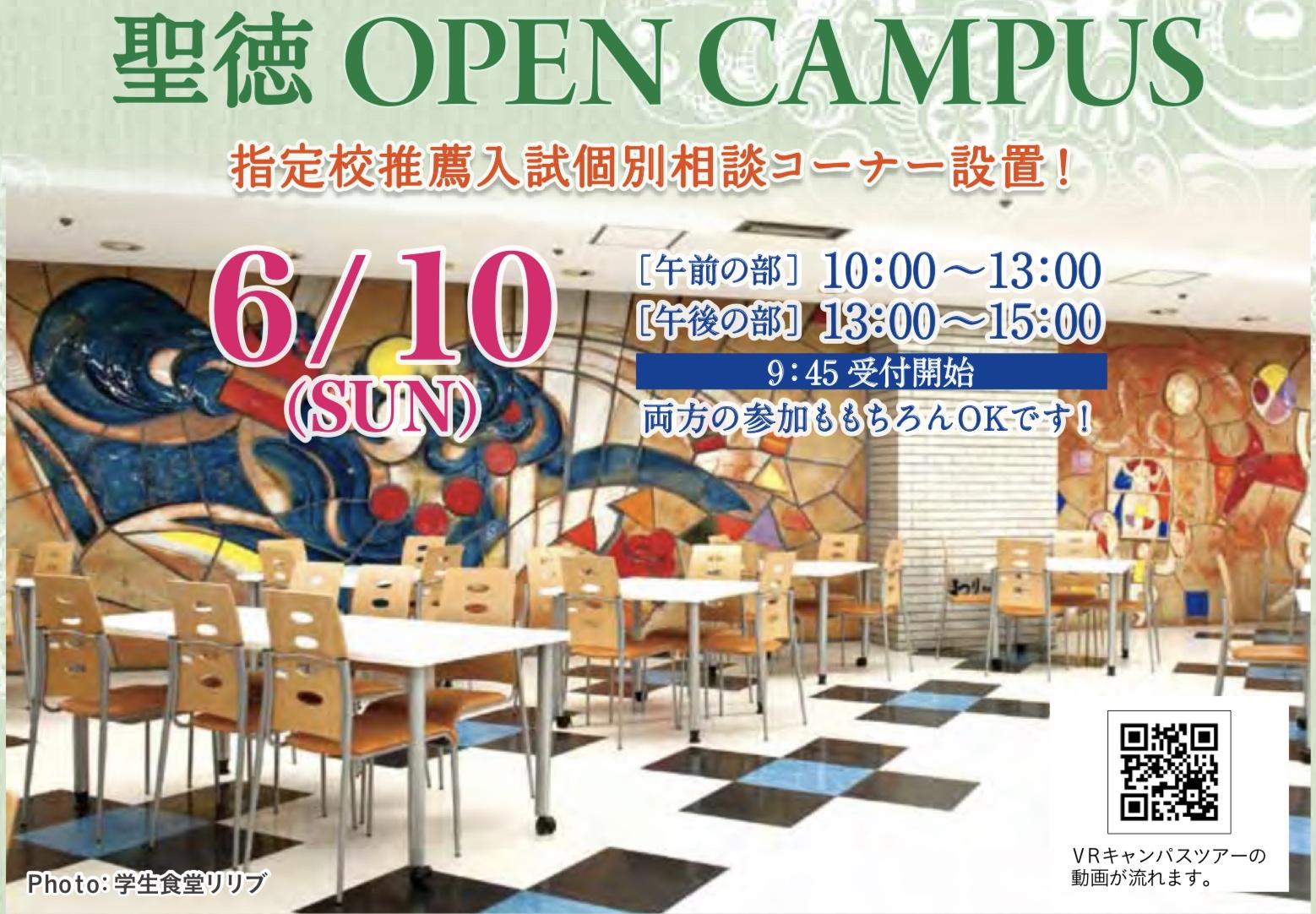 6月10日にオープンキャンパスが開催されます。