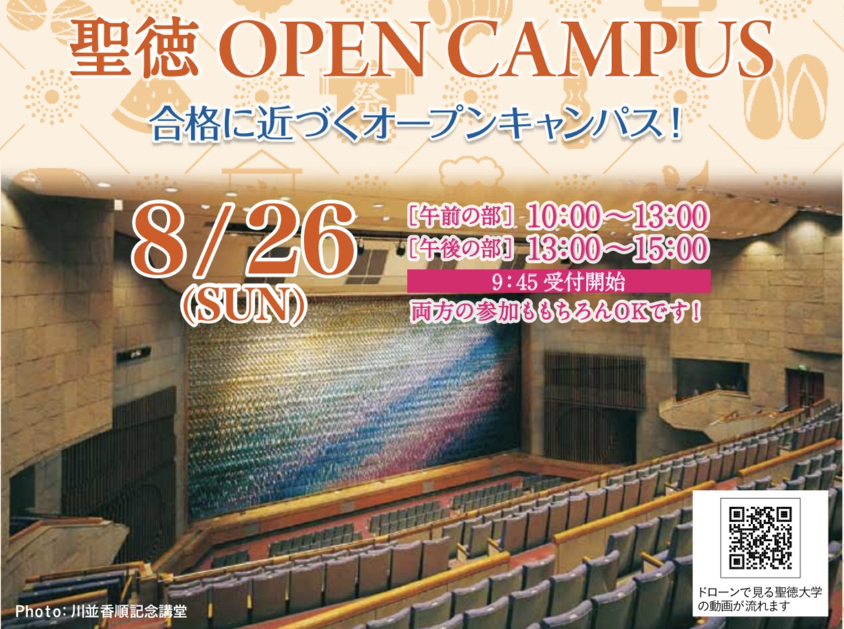 8月25/26日にオープンキャンパスを開催いたします