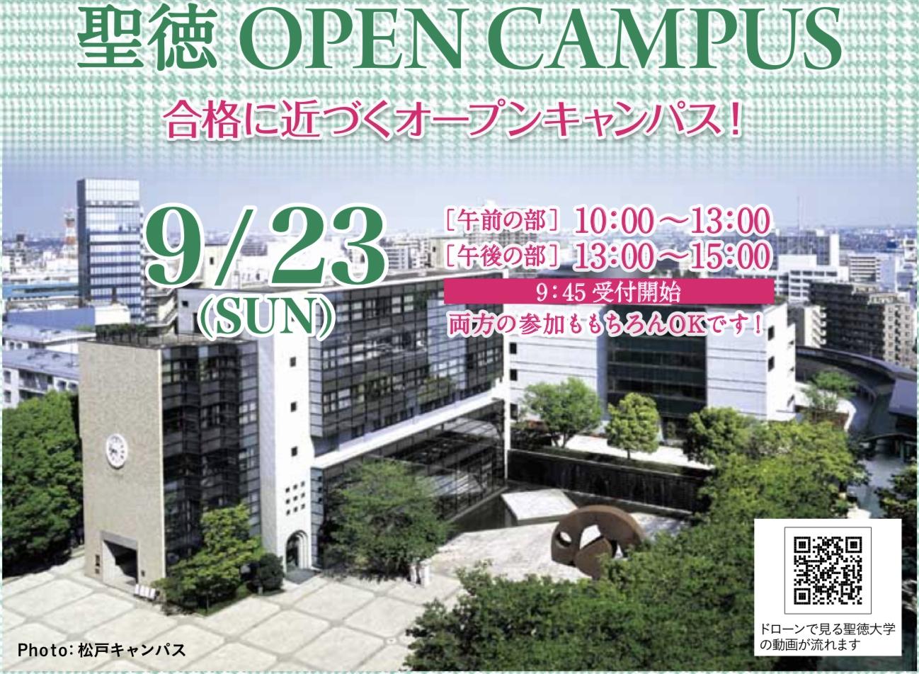 9月23日にオープンキャンパスを開催いたします