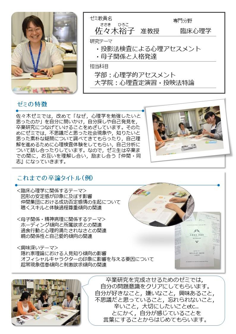 心理学科ゼミ巡り②~受験生応援ブログ~『佐々木ゼミ紹介』