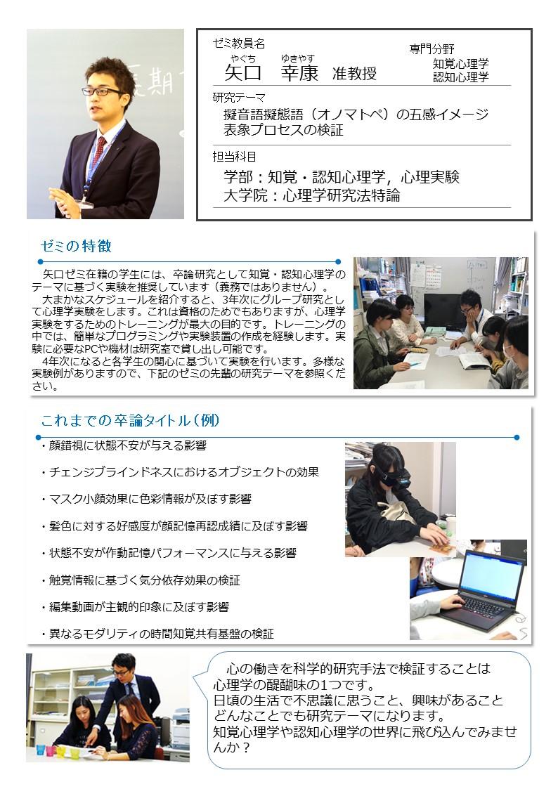 心理学科ゼミ巡り③~受験生応援ブログ~『矢口ゼミ紹介』