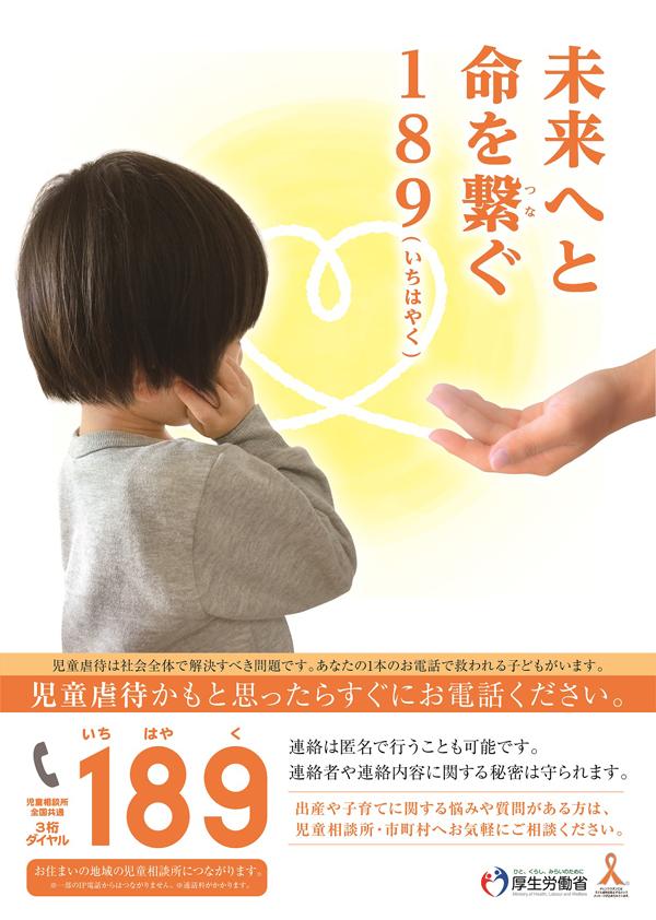 心理学科1年生のフィールド活動(児童虐待防止街頭キャンペーン)の様子ご紹介