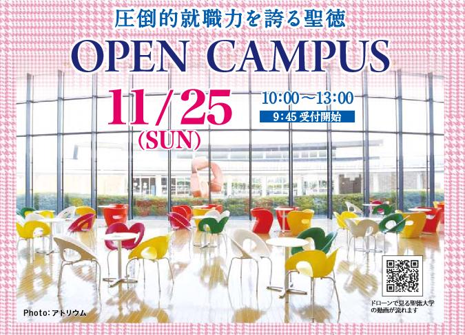 11月25日(日)今年最後のオープンキャンパスのご案内