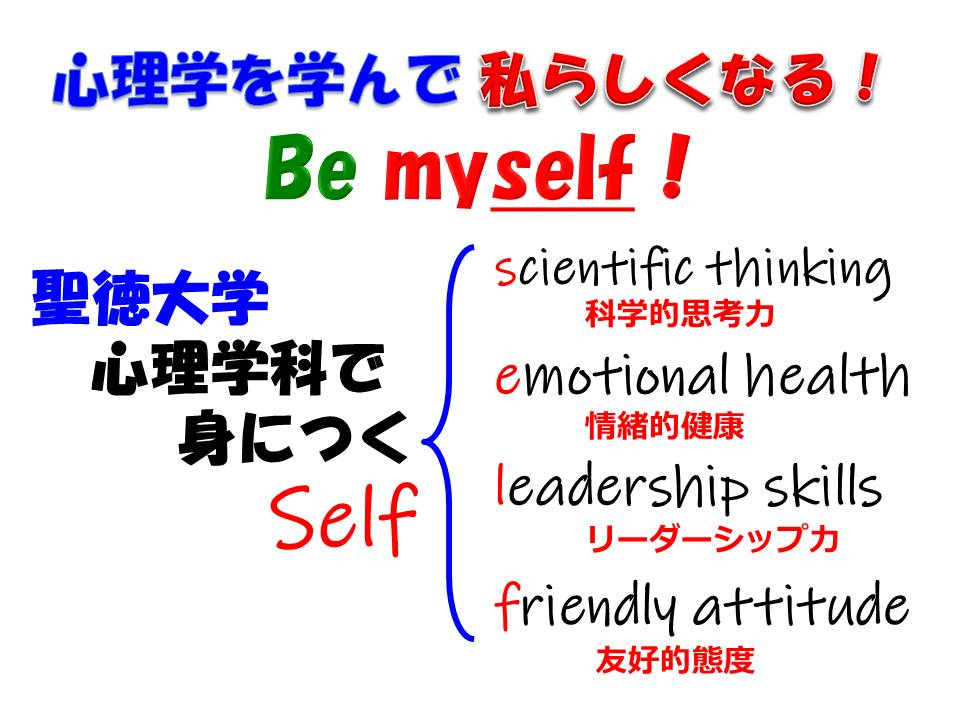 心理学を学んで私らしくなる!