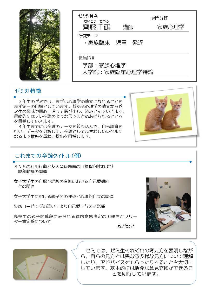 心理学科ゼミ巡り④~受験生応援ブログ~『齊藤ゼミ紹介』