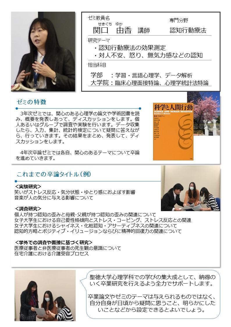 心理学科ゼミ巡り⑥~受験生応援ブログ~『関口ゼミ紹介』