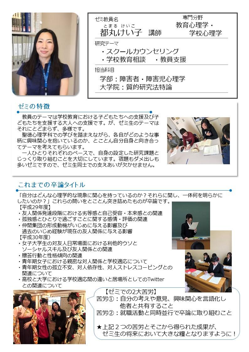 心理学科ゼミ巡り⑧~受験生応援ブログ~『都丸ゼミ紹介』