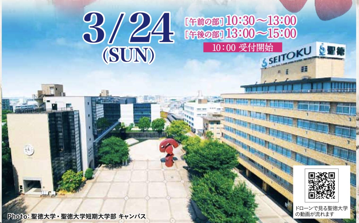 3月24日(日)にオープンキャンパスを開催します