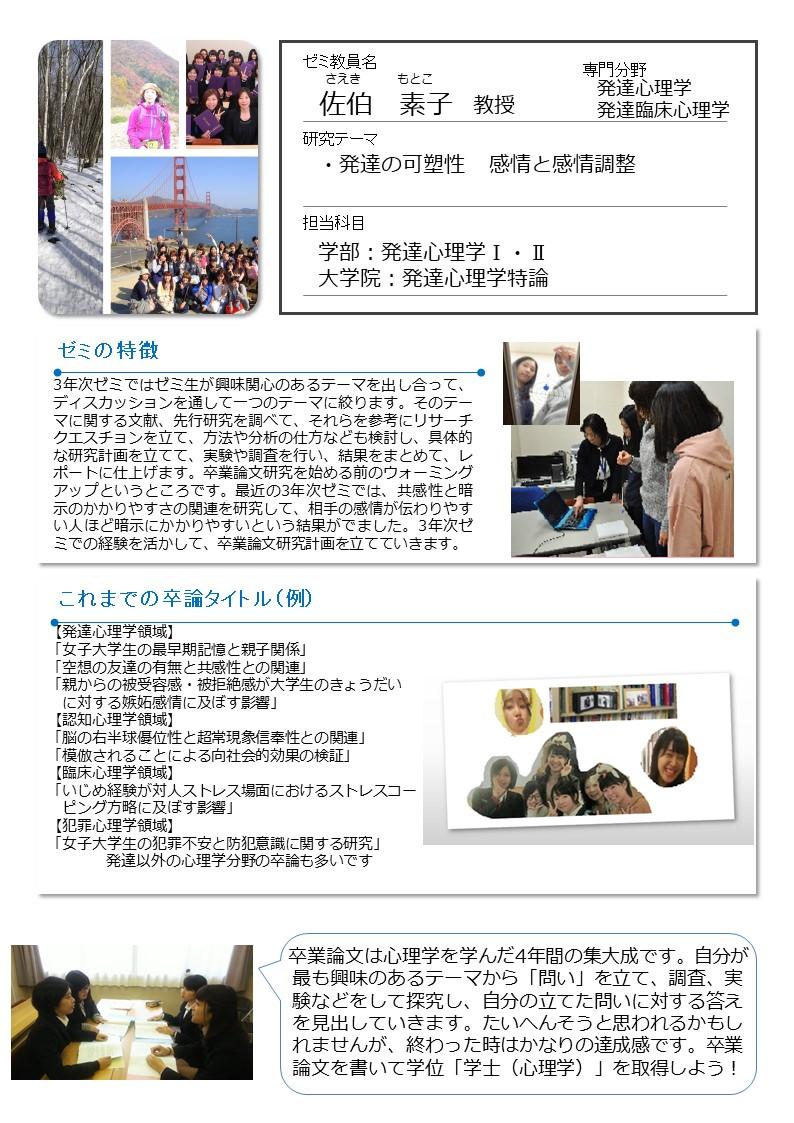 心理学科ゼミ巡り⑦~受験生応援ブログ『佐伯ゼミ紹介』