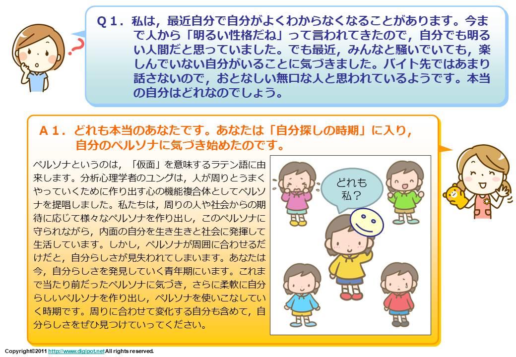 高校生のための心理学Q&A①~受験生応援ブログ~『本当の自分って!?』