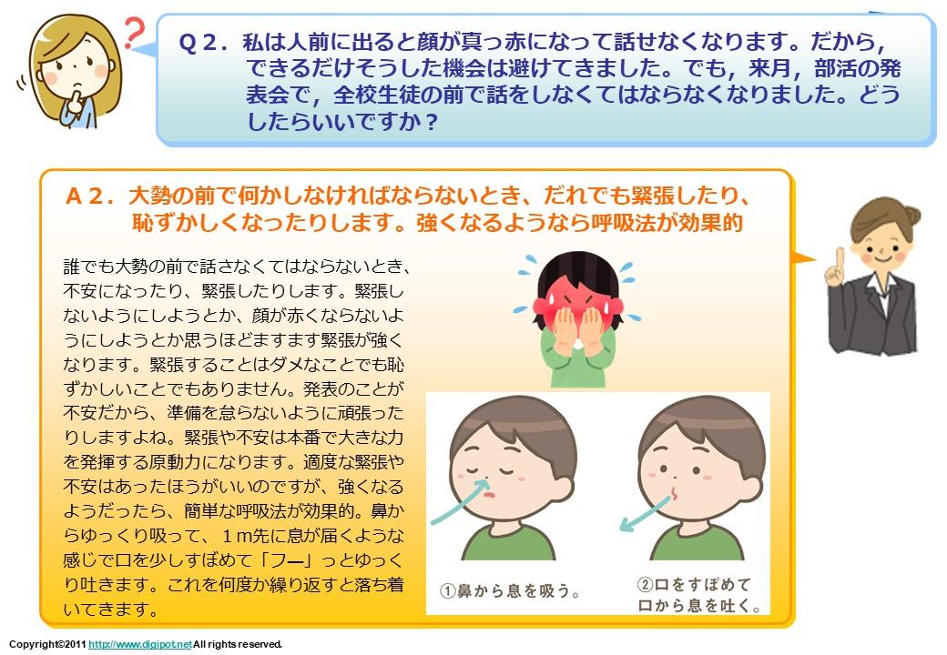 高校生のための心理学Q&A②~受験生応援ブログ~『赤面恐怖症?』