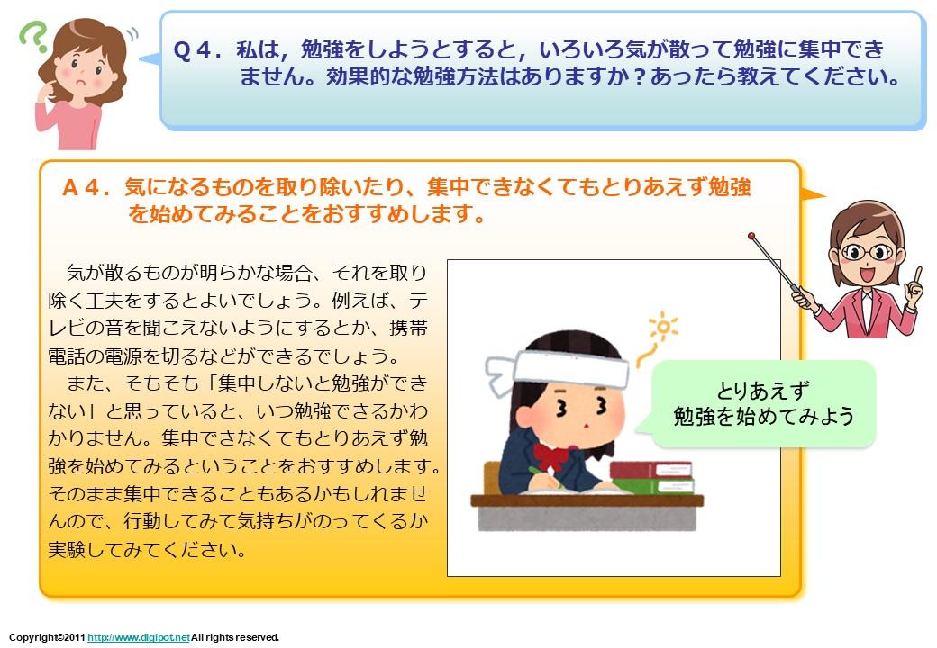 高校生のための心理学Q&A④~受験生応援ブログ~『効果的な勉強法!?』