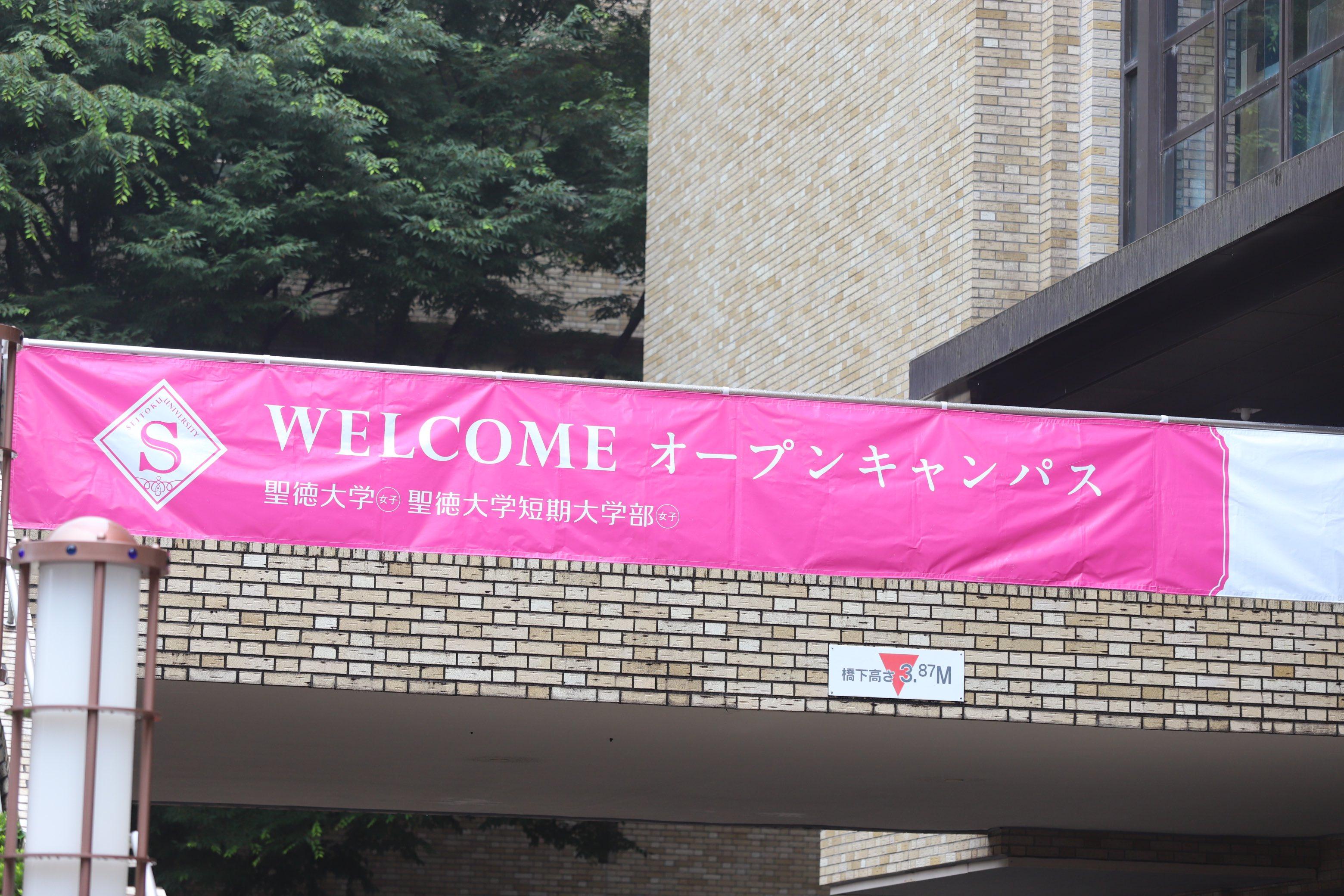 5月27日にオープンキャンパスが開催されました