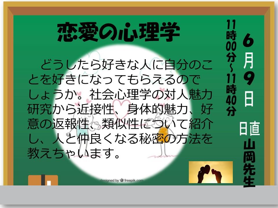 『体験授業で「学びたい学問」を見つけよう!』~6月9日オープンキャンパスのご案内~