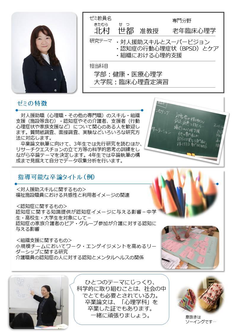 心理学科ゼミ巡り⑨~受験生応援ブログ『北村ゼミ』のご紹介~