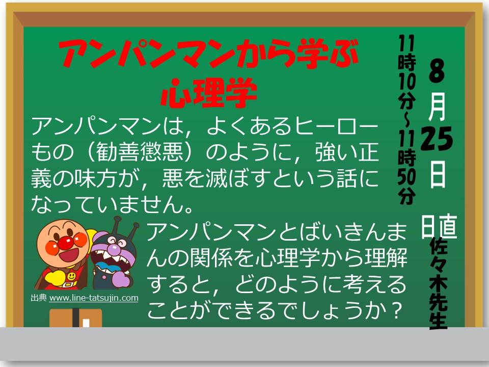 夏休み最後のオーキャン心理学体験授業!〜8月24-25日