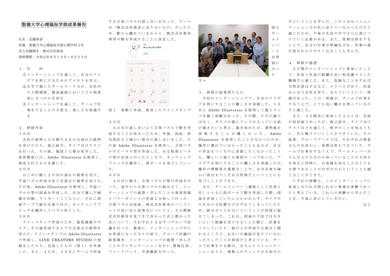 心理学科の学生がインターンシップ成果発表会で優秀賞!