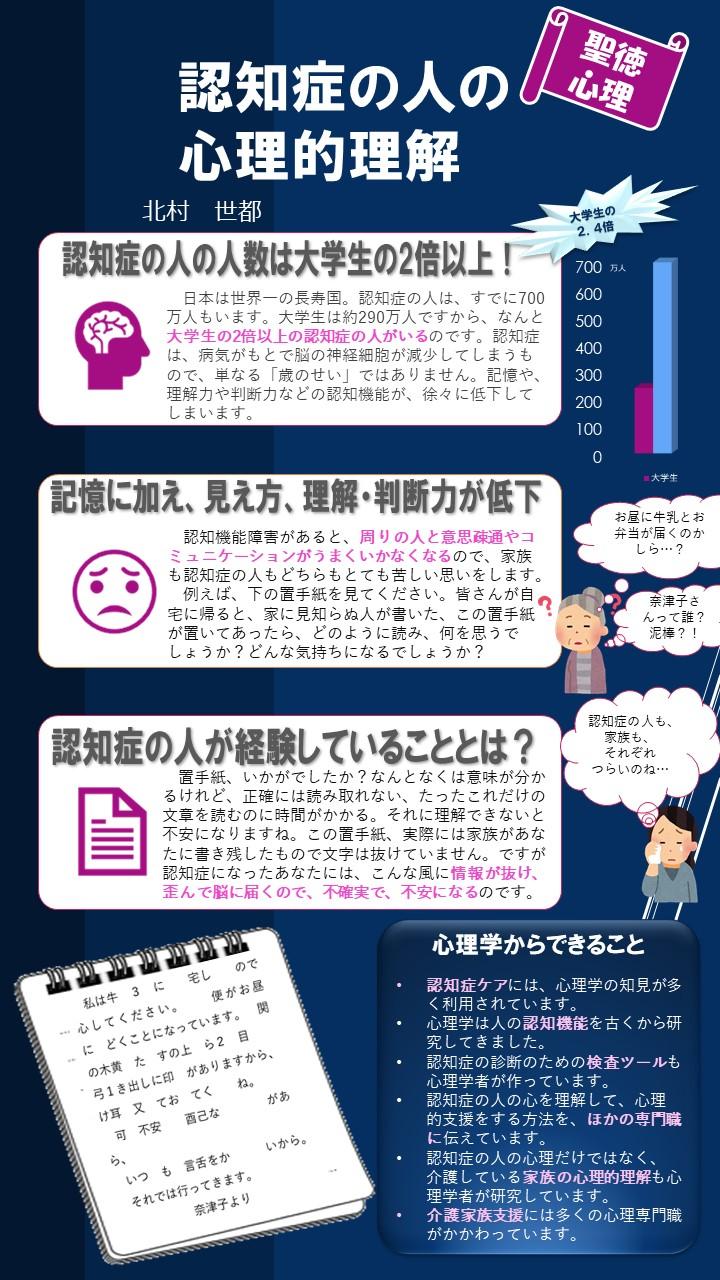 認知症の人の心理的理解