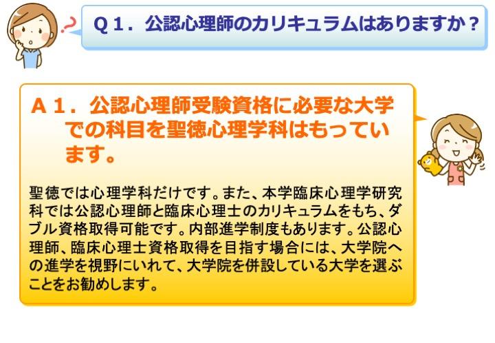 LIVE版webオープンキャンパスで寄せられた質問にお答えします①