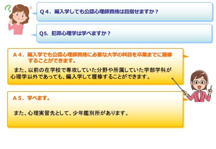 LIVE版webオープンキャンパスで寄せられた質問にお答えします②