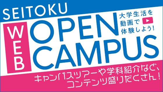 7月5日は来場・Webダブルオープンキャンパスです!