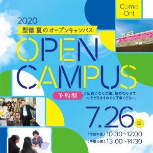 7月26日オープンキャンパス 心理学科プログラムご紹介
