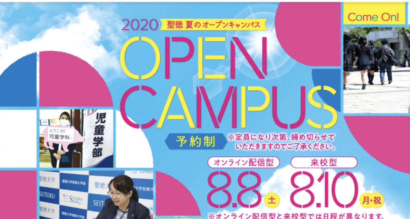 8月10日(土)来場型オープンキャンパス開催!