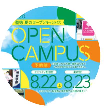 ラストサマーオープンキャンパス(8月22/23日)を開催いたします(予約開始!)