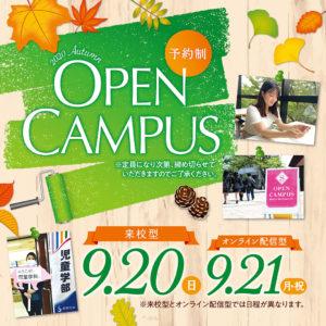 9/20(日)【来校型】秋のオープンキャンパス開催