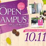 10/11 オープンキャンパス開催!(?来校型? & ?オンライン配信型?)