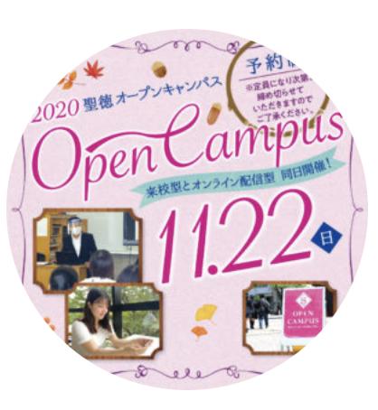 11/22にオープンキャンパスを開催します!(🏫来校型🏃 & 🎦オンライン配信型🎦)
