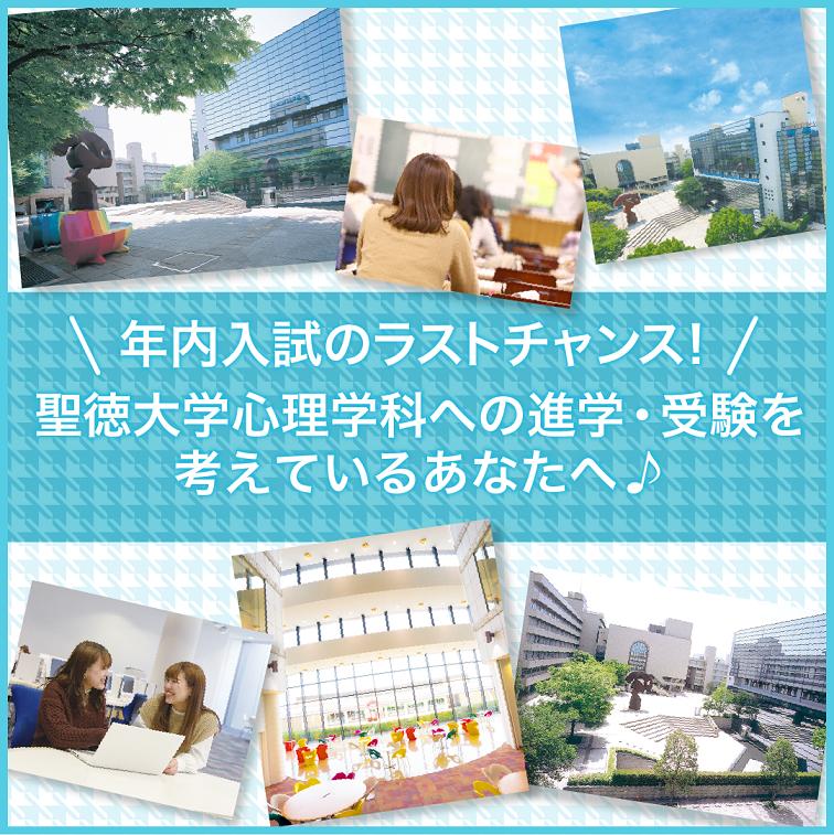 聖徳大学心理学科をおすすめ!①〜受験特待編〜
