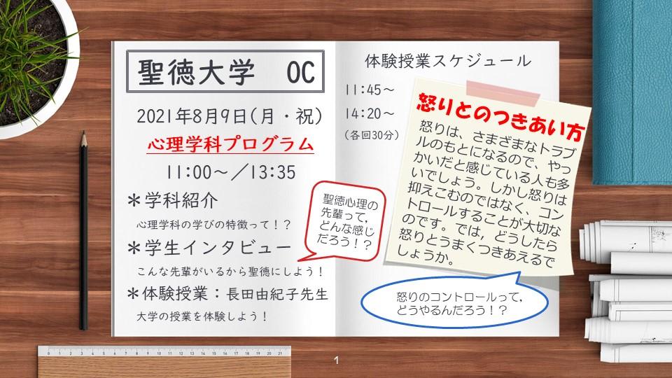8月9日来校型オープンキャンパス開催!~予約受付中~