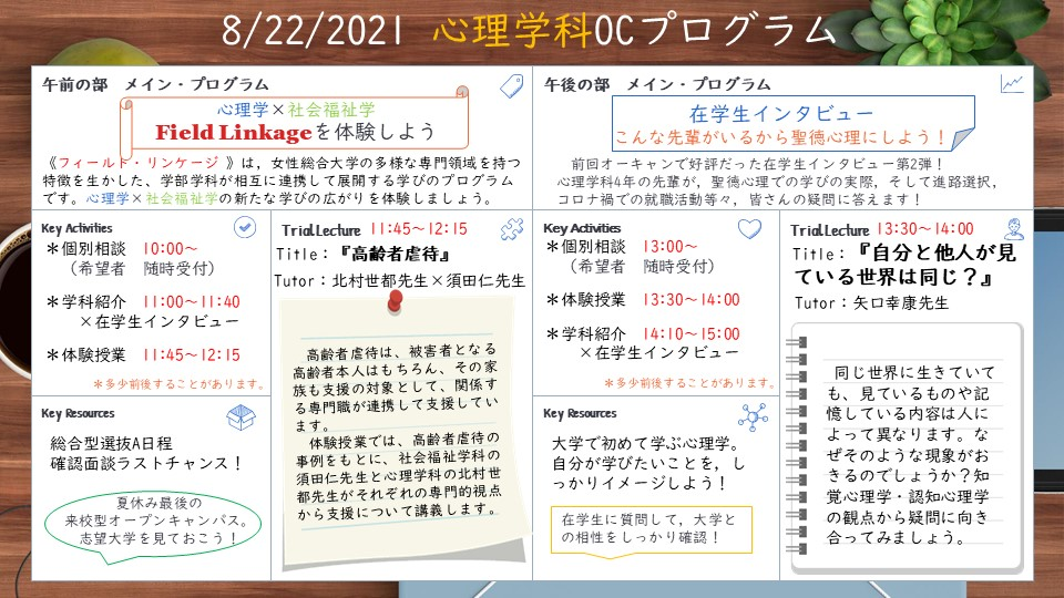 8月22日(日) 夏休み最後の来校型オープンキャンパス開催!