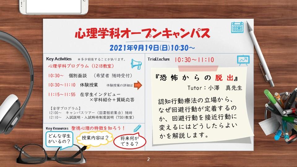 9月19日(日)秋の来校型オープンキャンパス開催