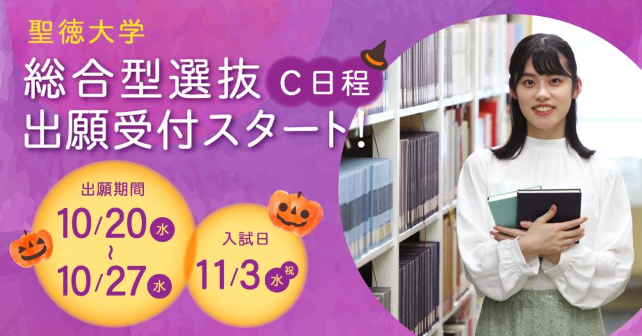 総合型選抜C日程の出願がもうすぐ締め切り!10/20(水)~10/27(水)出願期間をCheck!
