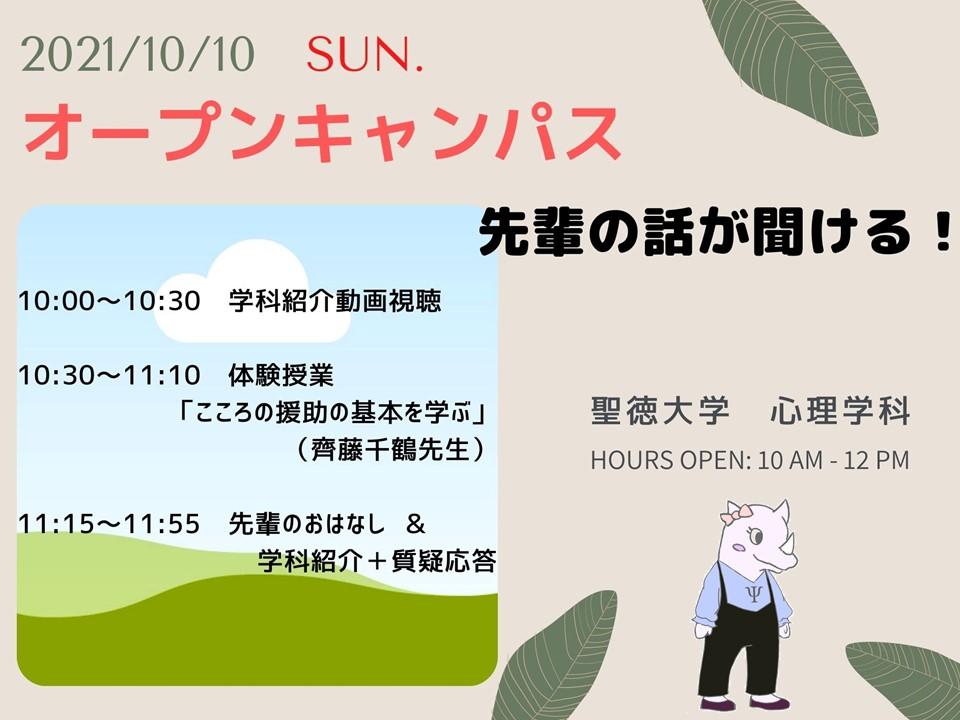 10/10(日)、オープンキャンパスが開かれます!!