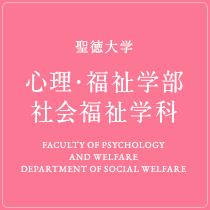 心理・福祉学部 社会福祉学科