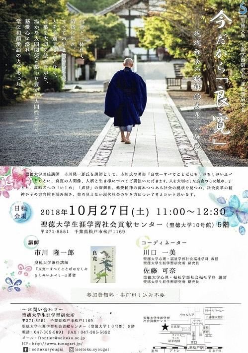【10月27日(土)】研究会開催のお知らせ