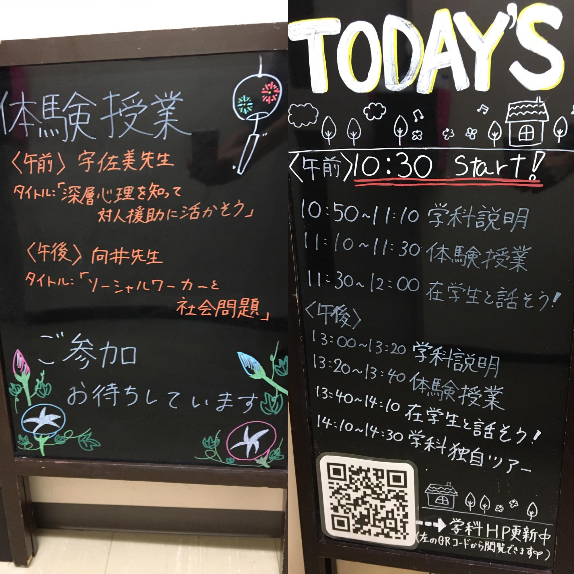 📣Are you ready ?:大学選びの夏!!7月18日の対面型オープンキャンパスは?