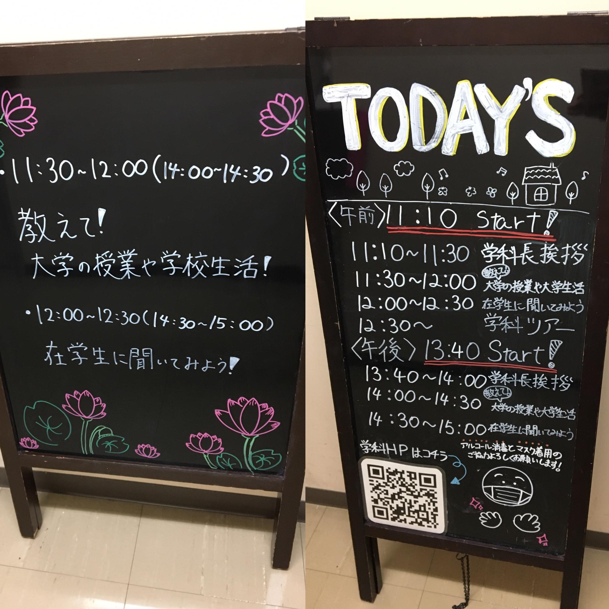 ☆彡8月9日オープンキャンパス開催!!