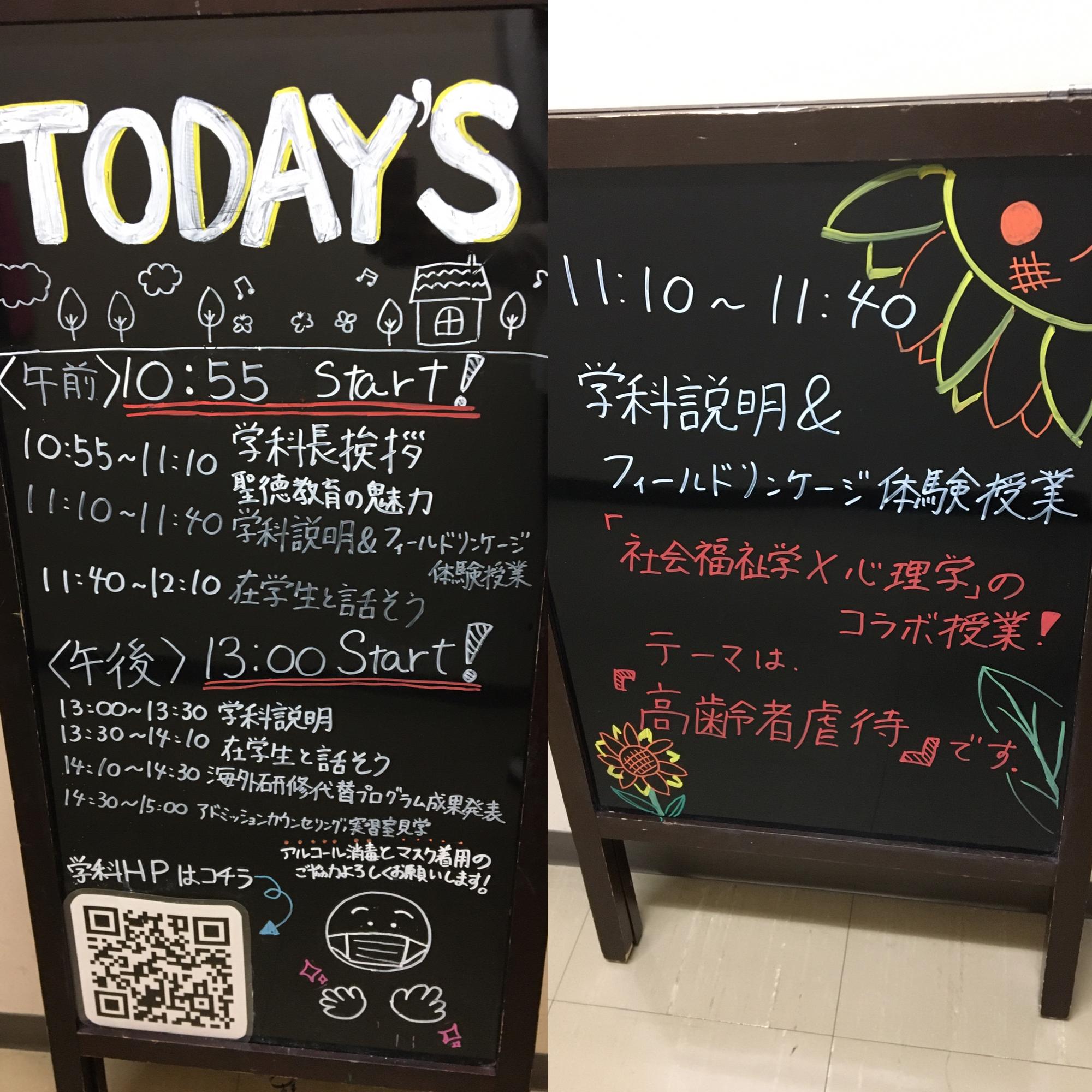 8/22(日)来校型オープンキャンパス開催します⭐︎